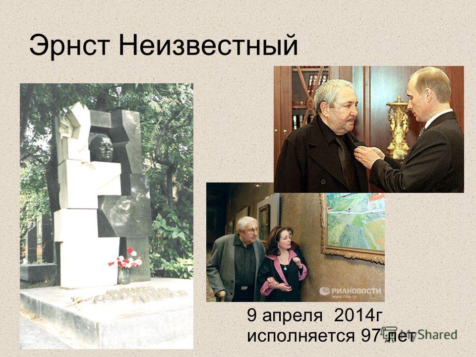 Эрнст Неизвестный 9 апреля 2014г исполняется 97 лет