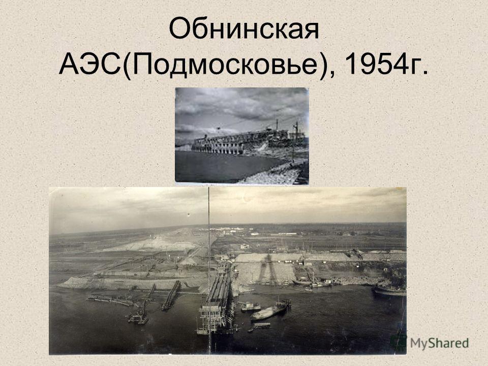 Обнинская АЭС(Подмосковье), 1954г.