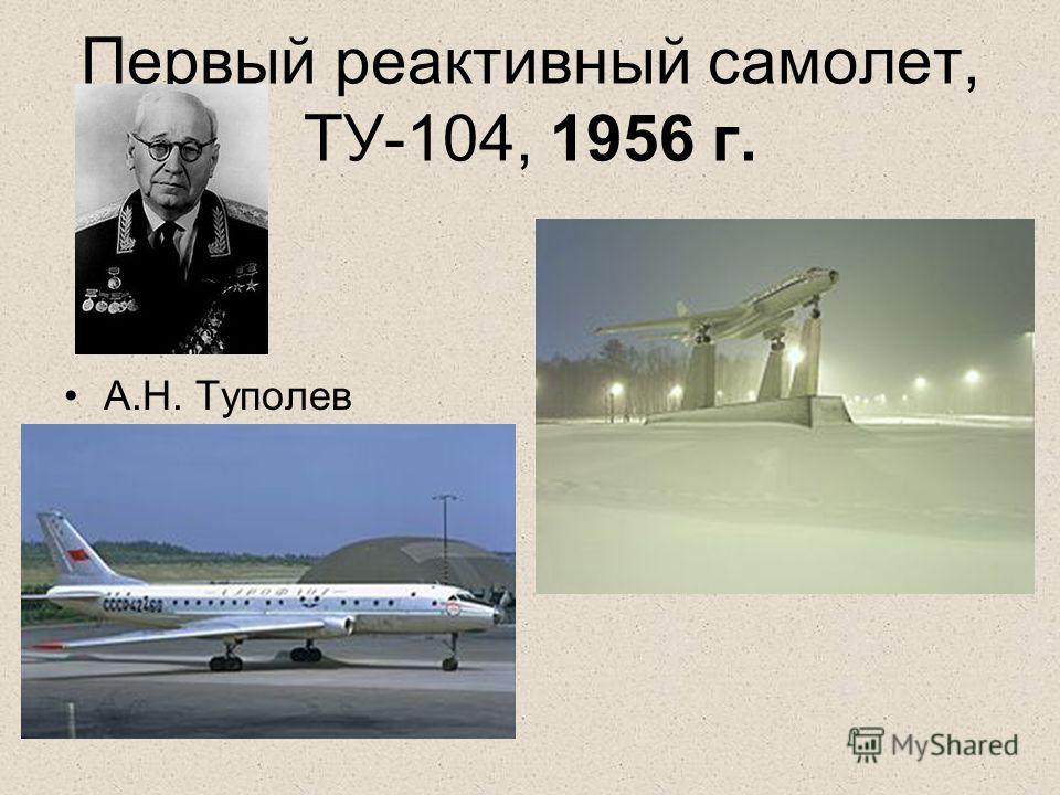 Первый реактивный самолет, ТУ-104, 1956 г. А.Н. Туполев
