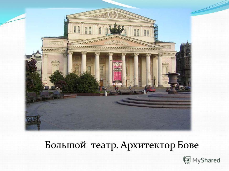 Большой театр. Архитектор Бове