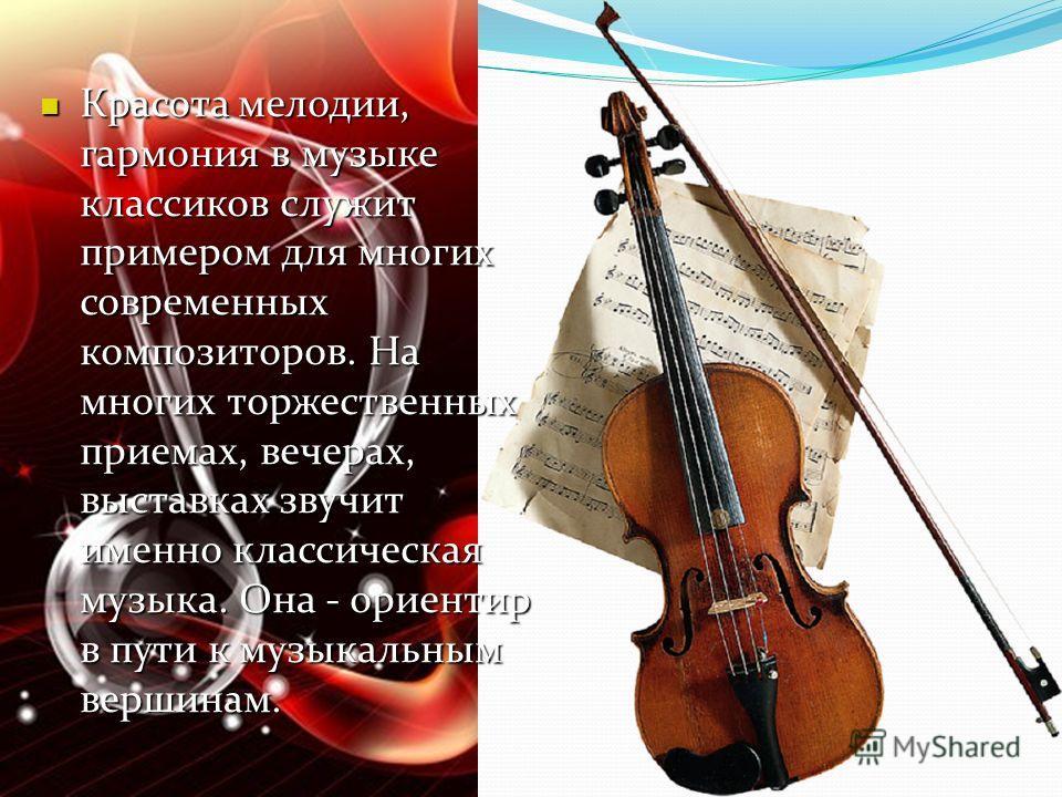 какие есть пособы обработки классической музыки