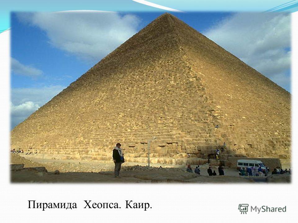 Пирамида Хеопса. Каир.