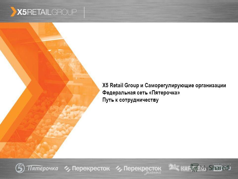 1 Х5 Retail Group и Саморегулирующие организации Федеральная сеть «Пятерочка» Путь к сотрудничеству