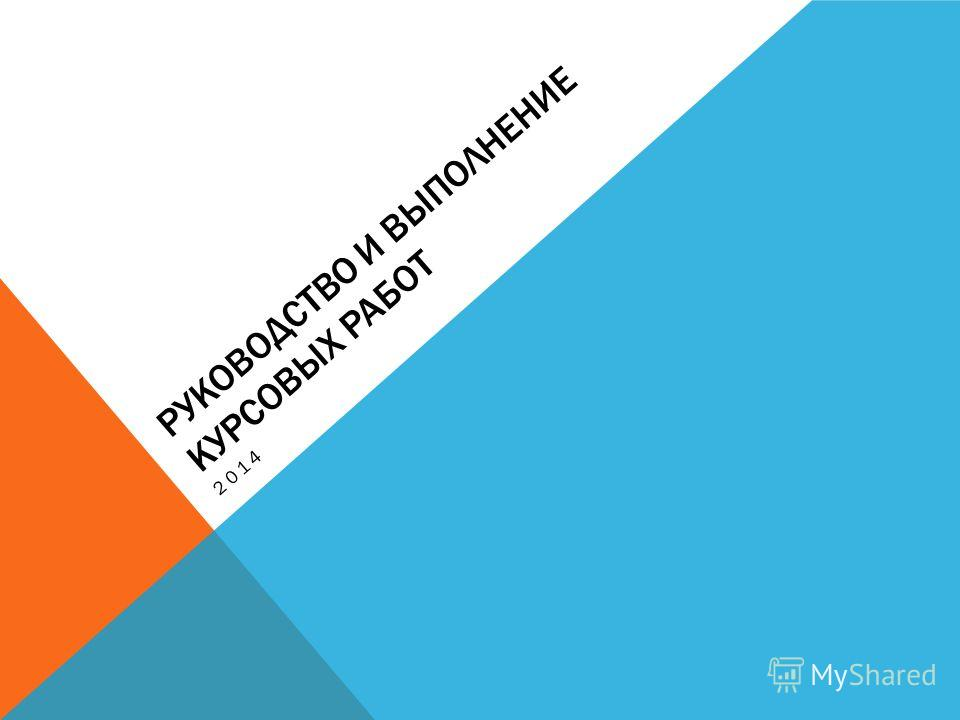 Презентация на тему РУКОВОДСТВО И ВЫПОЛНЕНИЕ КУРСОВЫХ РАБОТ  1 РУКОВОДСТВО И ВЫПОЛНЕНИЕ КУРСОВЫХ РАБОТ 2014