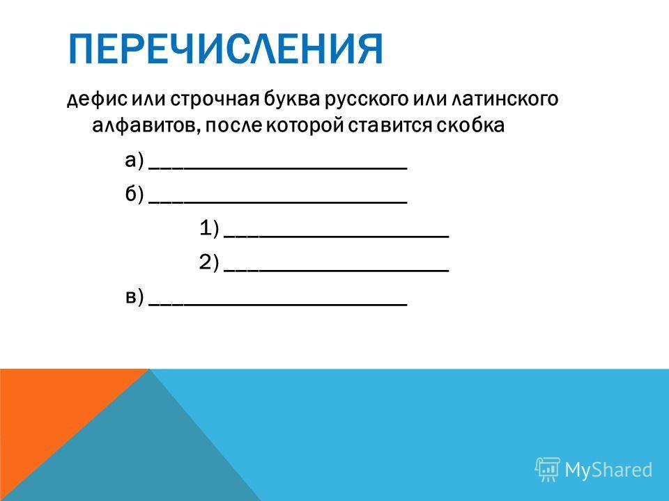 ПЕРЕЧИСЛЕНИЯ дефис или строчная буква русского или латинского алфавитов, после которой ставится скобка а) _______________________ б) _______________________ 1) ____________________ 2) ____________________ в) _______________________