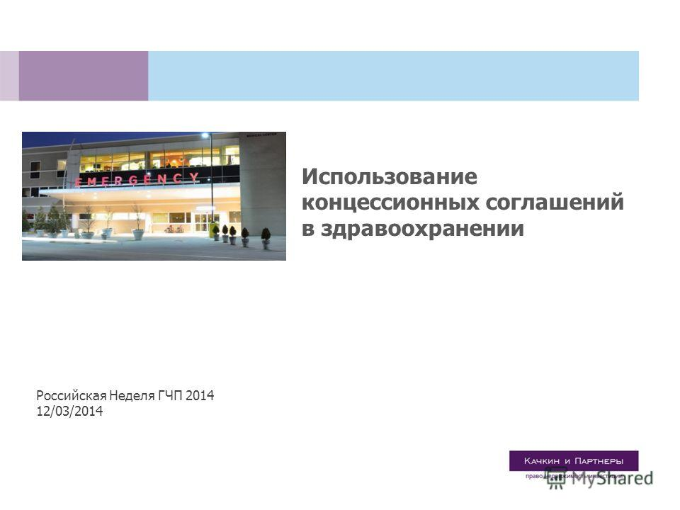 Использование концессионных соглашений в здравоохранении Российская Неделя ГЧП 2014 12/03/2014