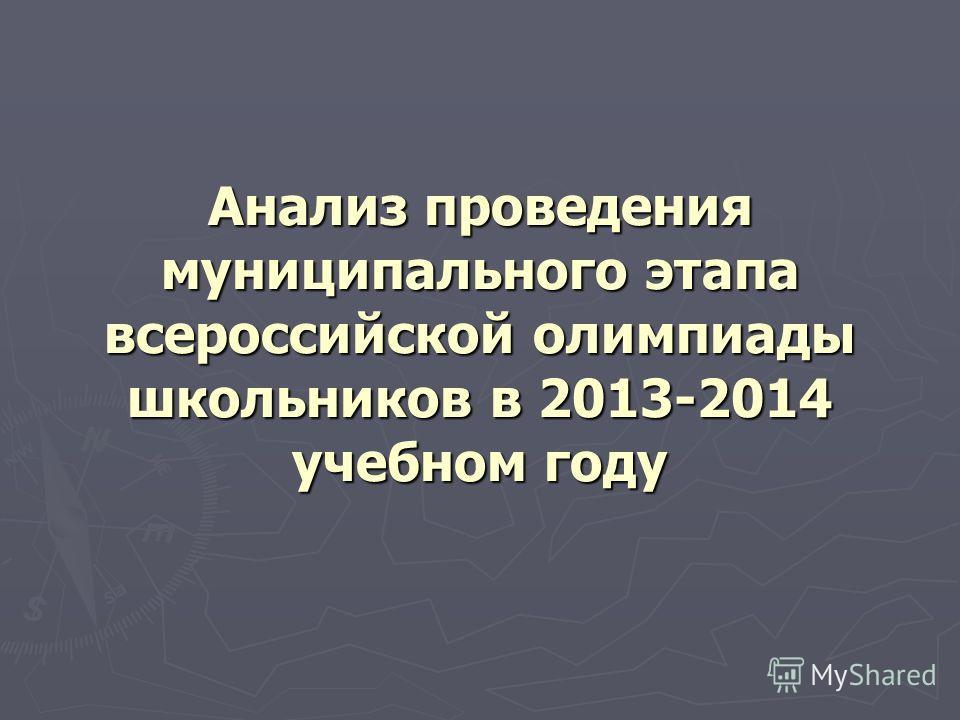 Анализ проведения муниципального этапа всероссийской олимпиады школьников в 2013-2014 учебном году