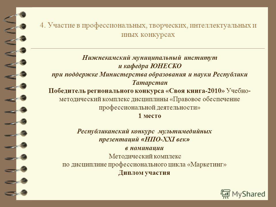 Нижнекамский муниципальный институт и кафедра ЮНЕСКО при поддержке Министерства образования и науки Республики Татарстан Победитель регионального конкурса «Своя книга-2010» Учебно- методический комплекс дисциплины «Правовое обеспечение профессиональн