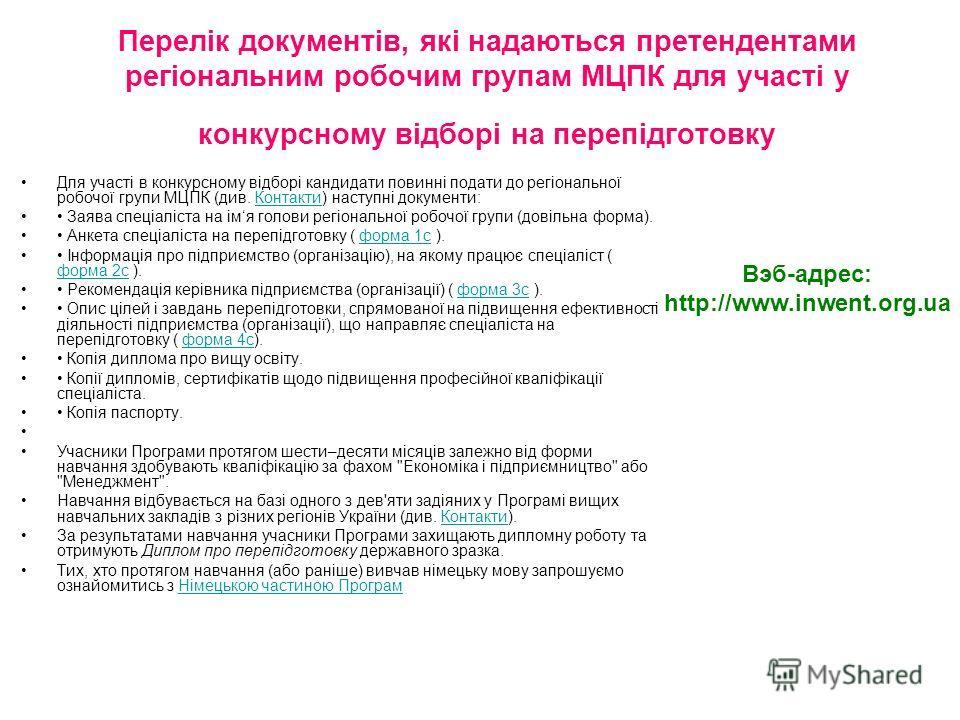 Перелік документів, які надаються претендентами регіональним робочим групам МЦПК для участі у конкурсному відборі на перепідготовку Для участі в конкурсному відборі кандидати повинні подати до регіональної робочої групи МЦПК (див. Контакти) наступні