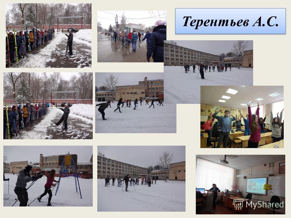 Терентьев А.С.