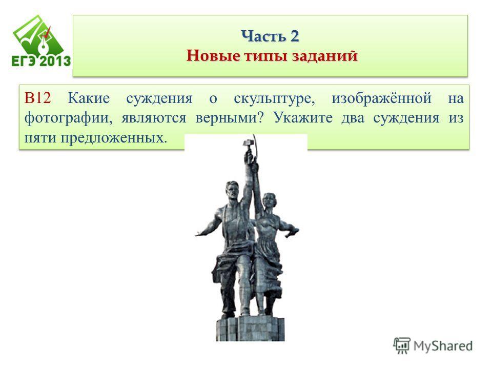 Часть 2 Новые типы заданий В12 Какие суждения о скульптуре, изображённой на фотографии, являются верными? Укажите два суждения из пяти предложенных.