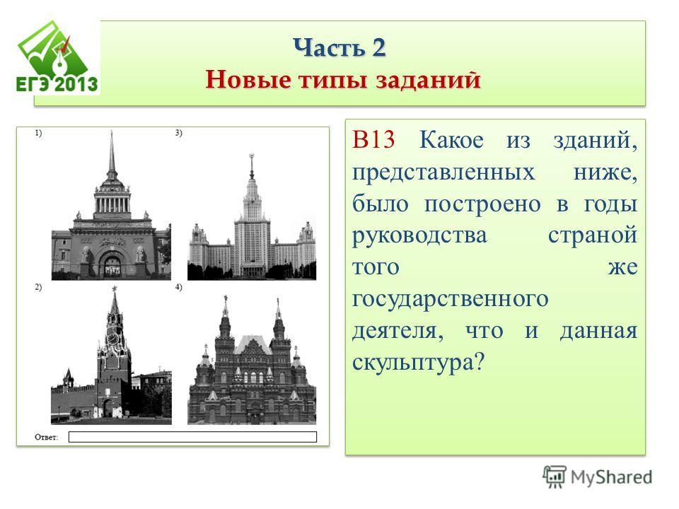 Часть 2 Новые типы заданий В13 Какое из зданий, представленных ниже, было построено в годы руководства страной того же государственного деятеля, что и данная скульптура?