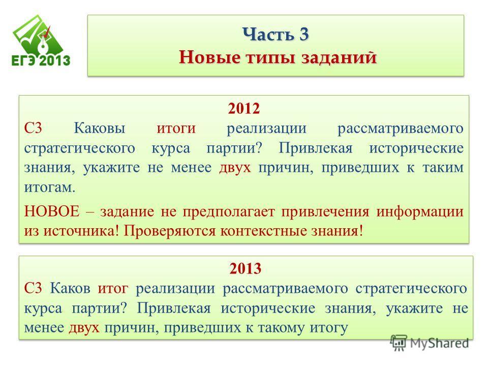 2012 С3 Каковы итоги реализации рассматриваемого стратегического курса партии? Привлекая исторические знания, укажите не менее двух причин, приведших к таким итогам. НОВОЕ – задание не предполагает привлечения информации из источника! Проверяются кон