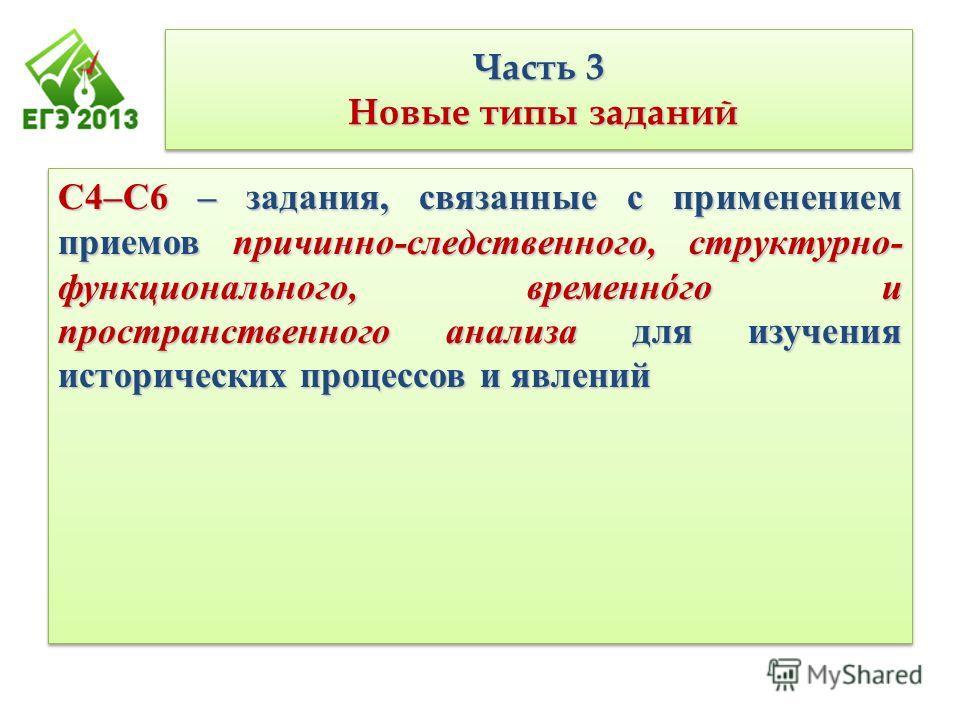 Часть 3 Новые типы заданий С4–С6 – задания, связанные с применением приемов причинно-следственного, структурно- функционального, временнόго и пространственного анализа для изучения исторических процессов и явлений