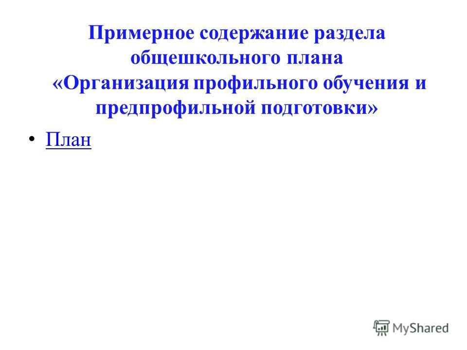 Примерное содержание раздела общешкольного плана «Организация профильного обучения и предпрофильной подготовки» План