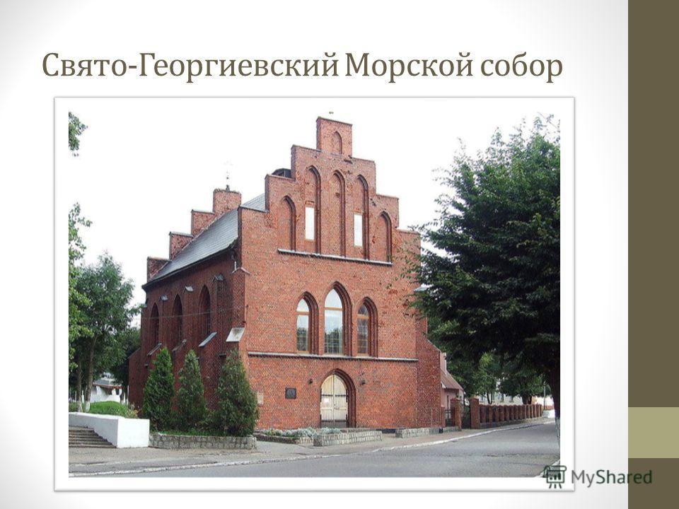 Свято-Георгиевский Морской собор