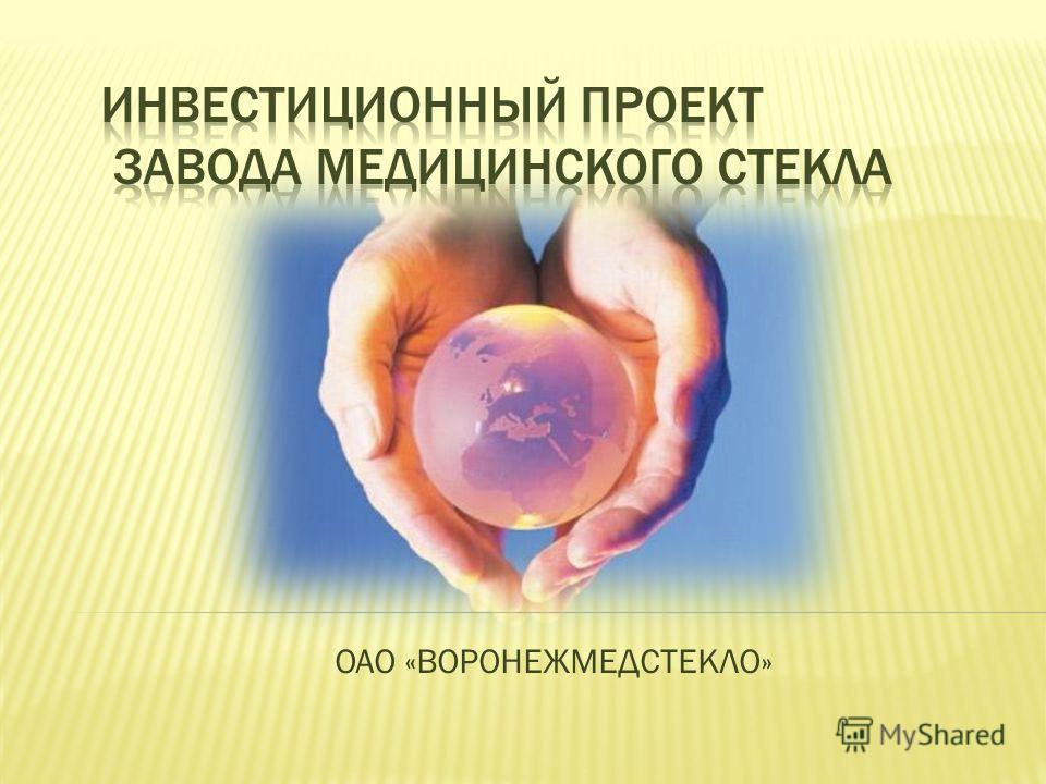 ОАО «ВОРОНЕЖМЕДСТЕКЛО»