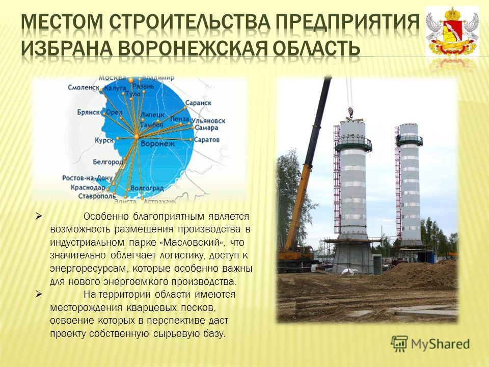 Особенно благоприятным является возможность размещения производства в индустриальном парке «Масловский», что значительно облегчает логистику, доступ к энергоресурсам, которые особенно важны для нового энергоемкого производства. На территории области