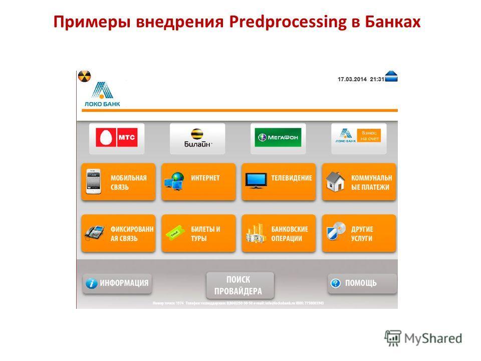 Примеры внедрения Predprocessing в Банках