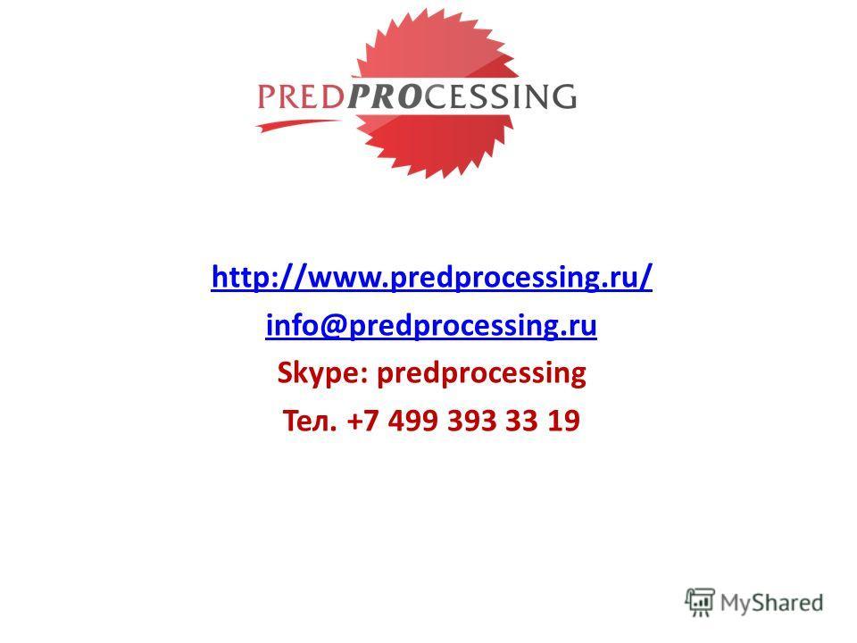 http://www.predprocessing.ru/ info@predprocessing.ru Skype: predprocessing Тел. +7 499 393 33 19