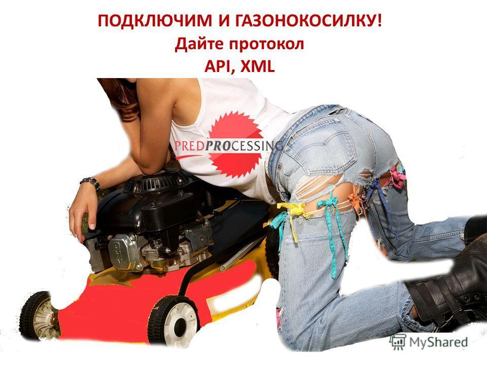 ПОДКЛЮЧИМ И ГАЗОНОКОСИЛКУ! Дайте протокол API, XML