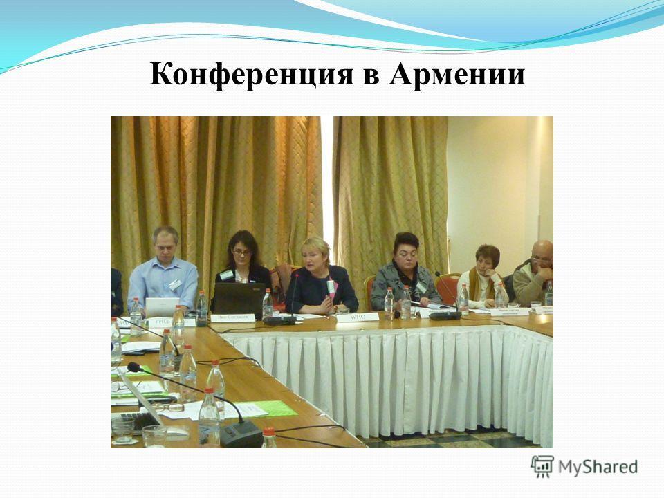 Конференция в Армении