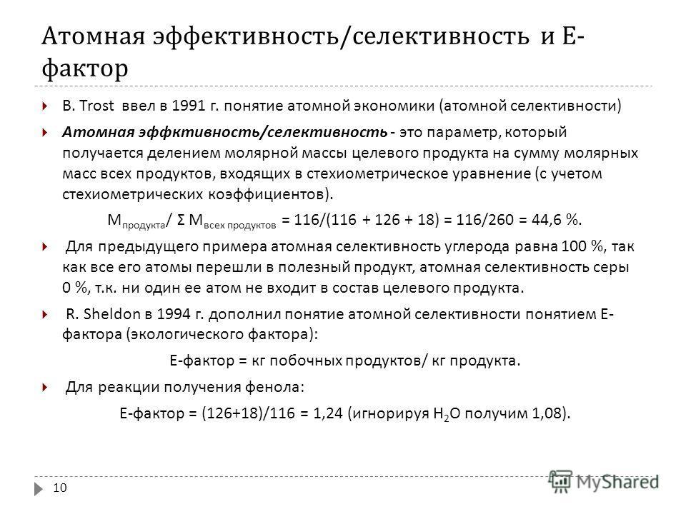 Атомная эффективность / селективность и Е - фактор B. Trost ввел в 1991 г. понятие атомной экономики ( атомной селективности ) Атомная эффктивность / селективность - это параметр, который получается делением молярной массы целевого продукта на сумму