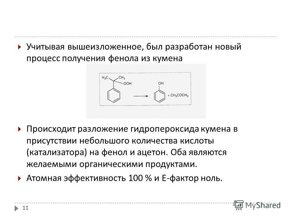 Учитывая вышеизложенное, был разработан новый процесс получения фенола из кумена Происходит разложение гидропероксида кумена в присутствии небольшого количества кислоты ( катализатора ) на фенол и ацетон. Оба являются желаемыми органическими продукта