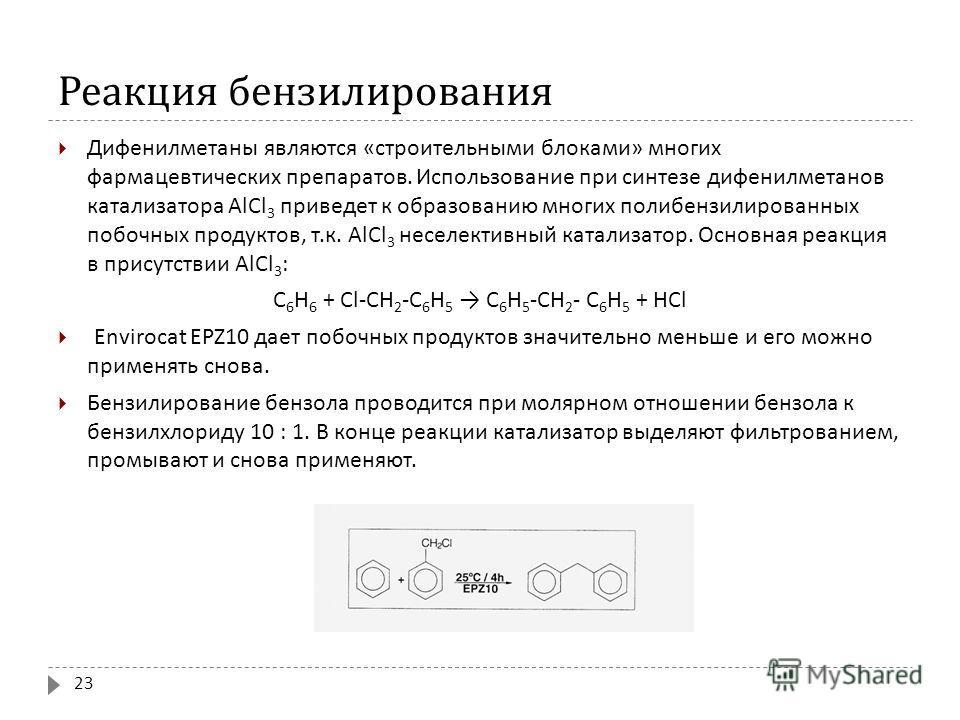 Реакция бензилирования Дифенилметаны являются « строительными блоками » многих фармацевтических препаратов. Использование при синтезе дифенилметанов катализатора AlCl 3 приведет к образованию многих полибензилированных побочных продуктов, т. к. AlCl