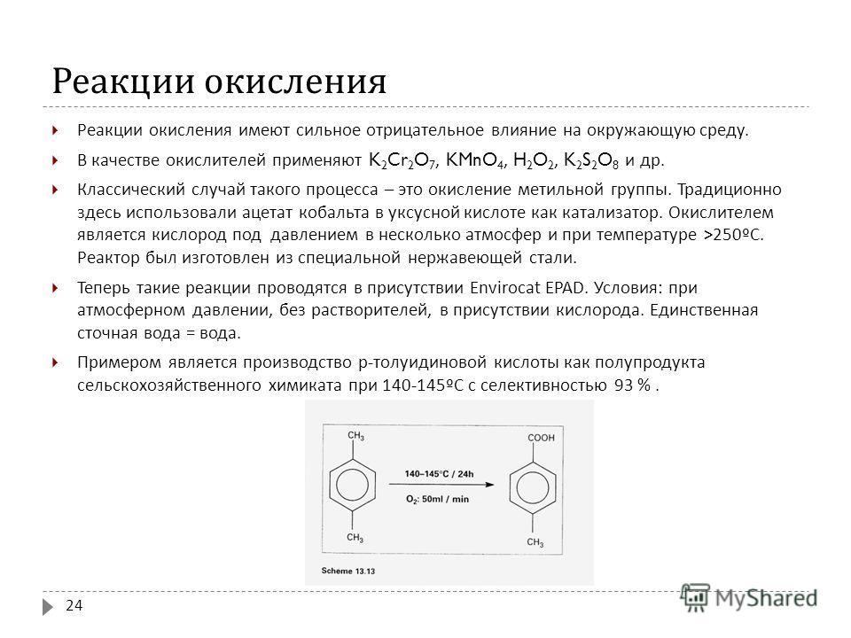 Реакции окисления Реакции окисления имеют сильное отрицательное влияние на окружающую среду. В качестве окислителей применяют K 2 Cr 2 O 7, KMnO 4, H 2 O 2, K 2 S 2 O 8 и др. Классический случай такого процесса – это окисление метильной группы. Тради