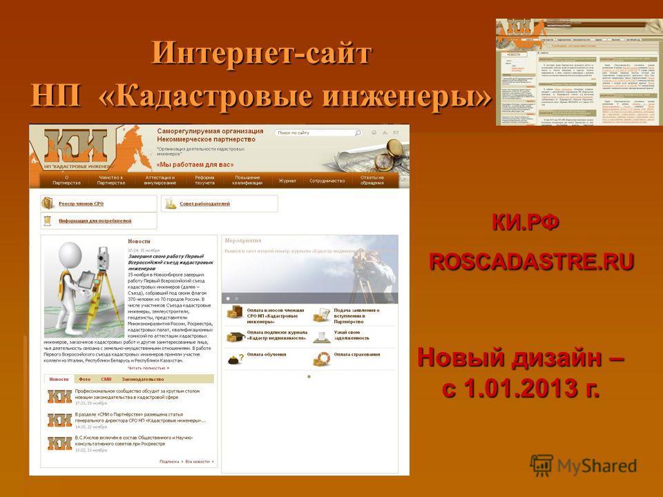 Интернет-сайт НП «Кадастровые инженеры» Новый дизайн – с 1.01.2013 г. КИ.РФ ROSCADASTRE.RU
