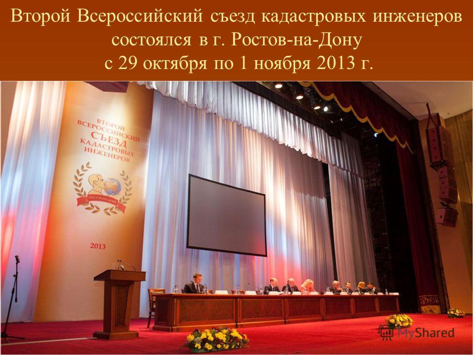 Второй Всероссийский съезд кадастровых инженеров состоялся в г. Ростов-на-Дону с 29 октября по 1 ноября 2013 г.