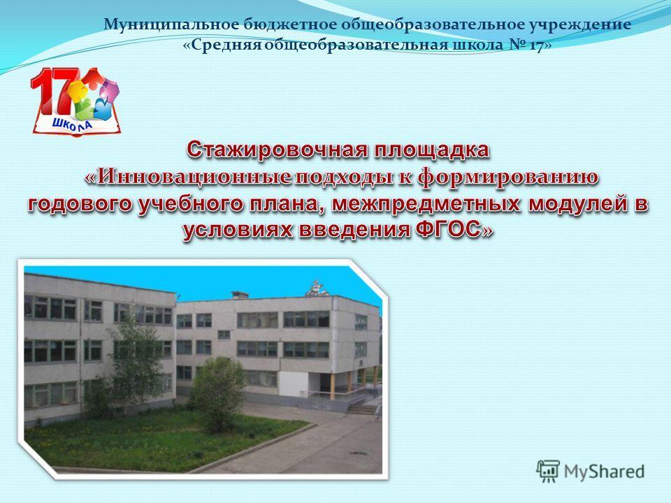 Муниципальное бюджетное общеобразовательное учреждение «Средняя общеобразовательная школа 17»