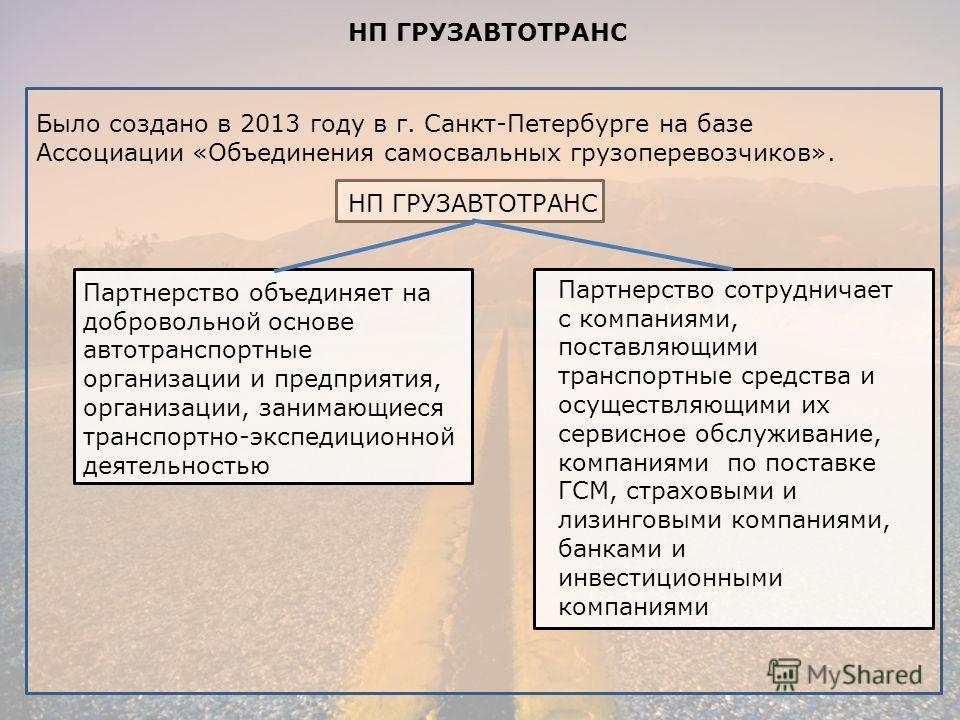 НП ГРУЗАВТОТРАНС Было создано в 2013 году в г. Санкт-Петербурге на базе Ассоциации «Объединения самосвальных грузоперевозчиков». Партнерство объединяет на добровольной основе автотранспортные организации и предприятия, организации, занимающиеся транс
