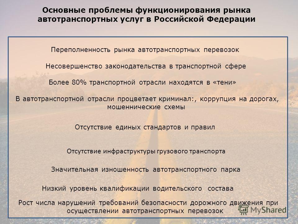 Основные проблемы функционирования рынка автотранспортных услуг в Российской Федерации Рост числа нарушений требований безопасности дорожного движения при осуществлении автотранспортных перевозок В автотранспортной отрасли процветает криминал:, корру