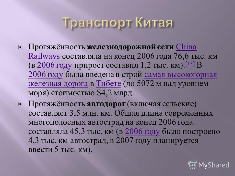 Протяжённость железнодорожной сети China Railways составляла на конец 2006 года 76,6 тыс. км ( в 2006 году прирост составил 1,2 тыс. км ). [13] В 2006 году была введена в строй самая высокогорная железная дорога в Тибете ( до 5072 м над уровнем моря