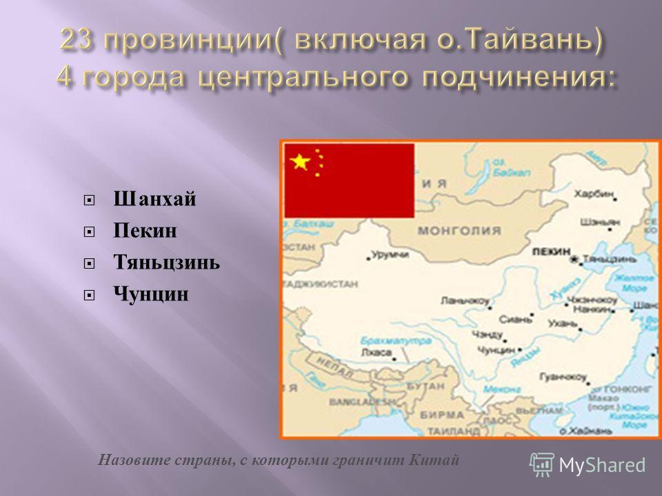 Шанхай Пекин Тяньцзинь Чунцин Назовите страны, с которыми граничит Китай
