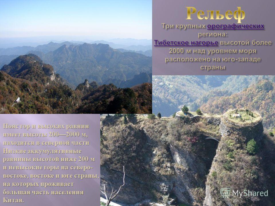 Пояс гор и высоких равнин имеет высоты 2002000 м, находится в северной части Низкие аккумулятивные равнины высотой ниже 200 м и невысокие горы на северо - востоке, востоке и юге страны, на которых проживает большая часть населения Китая.
