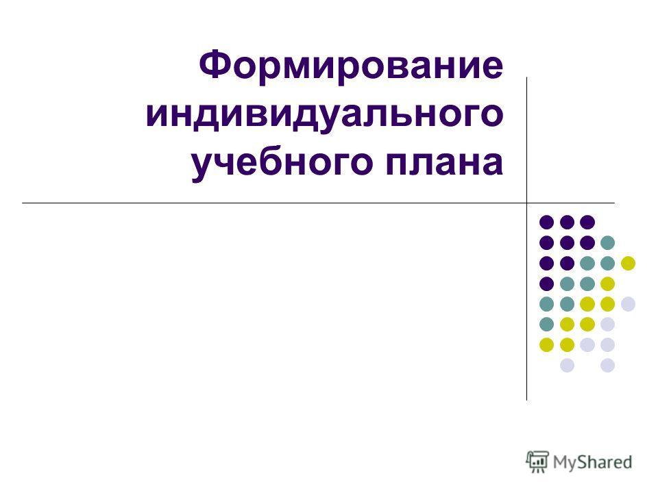 Формирование индивидуального учебного плана