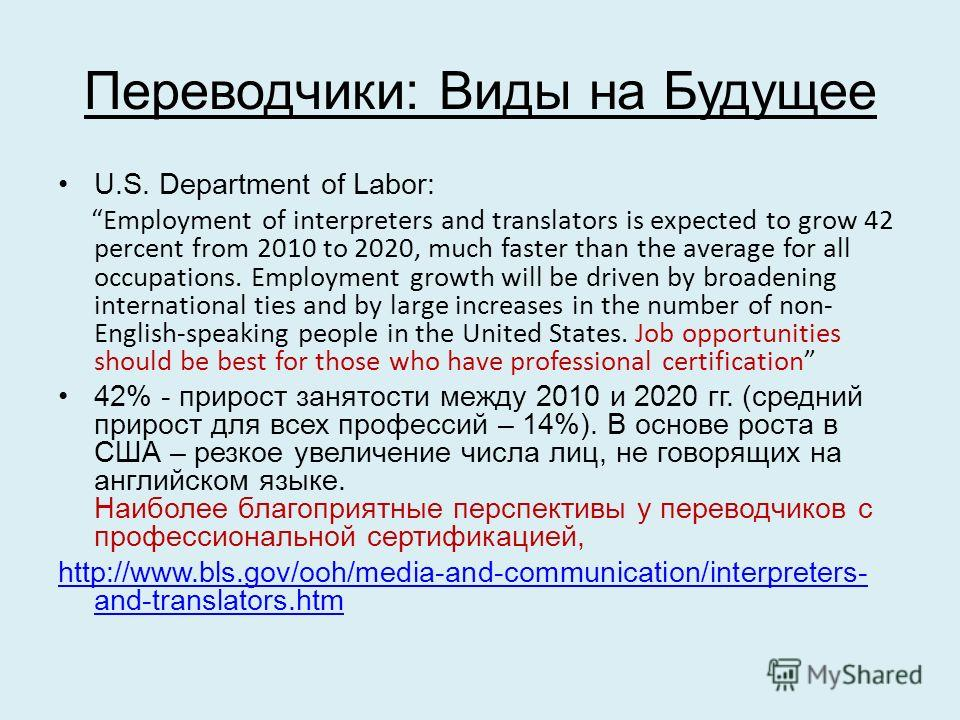 Переводчики: Виды на Будущее U.S. Department of Labor: Employment of interpreters and translators is expected to grow 42 percent from 2010 to 2020, much faster than the average for all occupations. Employment growth will be driven by broadening inter