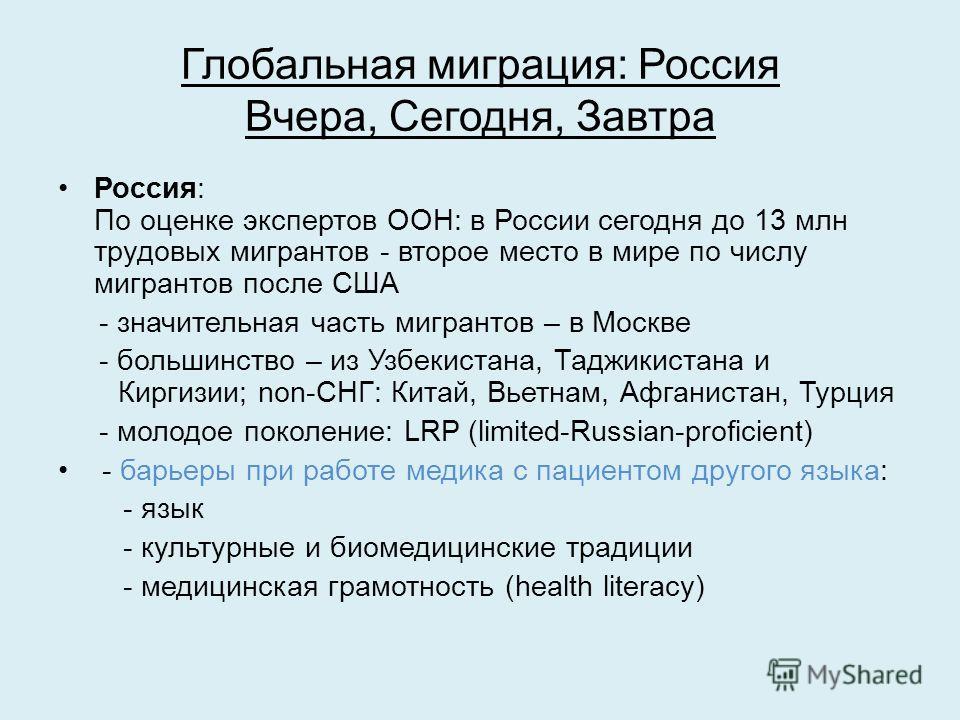 Глобальная миграция: Россия Вчера, Сегодня, Завтра Россия: По оценке экспертов ООН: в России сегодня до 13 млн трудовых мигрантов - второе место в мире по числу мигрантов после США - значительная часть мигрантов – в Москве - большинство – из Узбекист