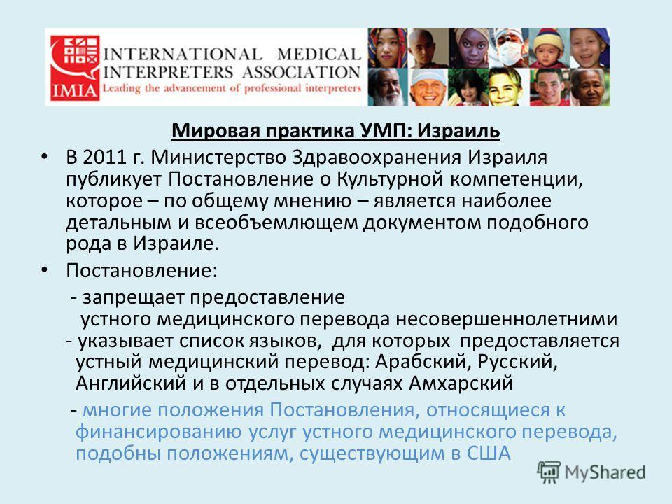 Мировая практика УМП: Израиль В 2011 г. Министерство Здравоохранения Израиля публикует Постановление о Культурной компетенции, которое – по общему мнению – является наиболее детальным и всеобъемлющем документом подобного рода в Израиле. Постановление