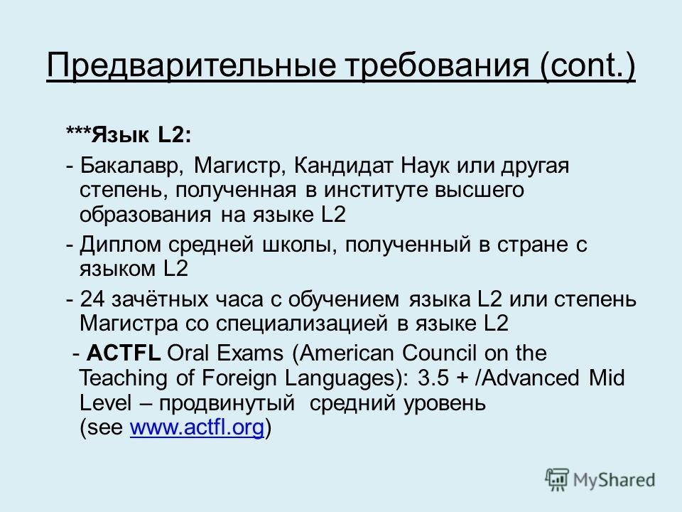 Предварительные требования (cont.) ***Язык L2: - Бакалавр, Магистр, Кандидат Наук или другая степень, полученная в институте высшего образования на языке L2 - Диплом средней школы, полученный в стране с языком L2 - 24 зачётных часа с обучением языка