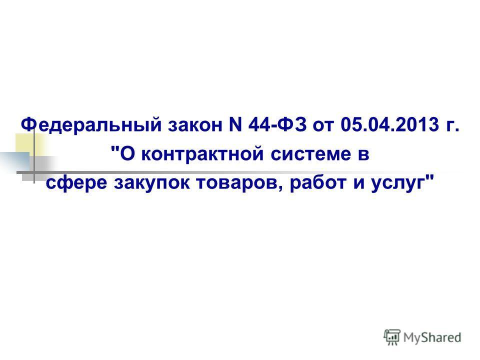 Федеральный закон N 44-ФЗ от 05.04.2013 г. О контрактной системе в сфере закупок товаров, работ и услуг