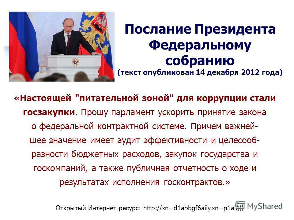 Послание Президента Федеральному собранию (текст опубликован 14 декабря 2012 года) «Настоящей
