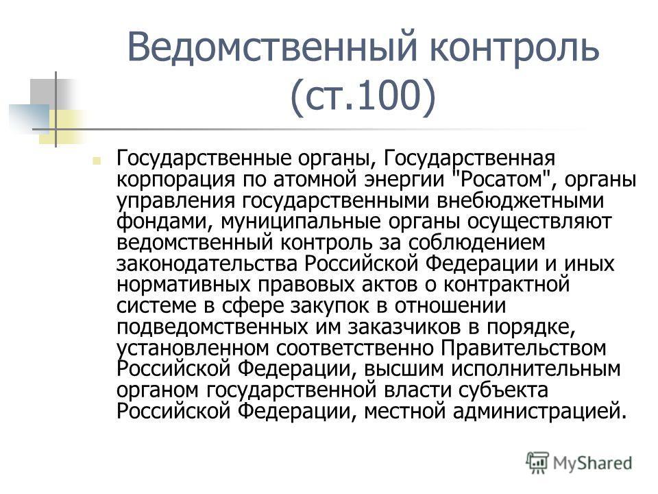 Ведомственный контроль (ст.100) Государственные органы, Государственная корпорация по атомной энергии