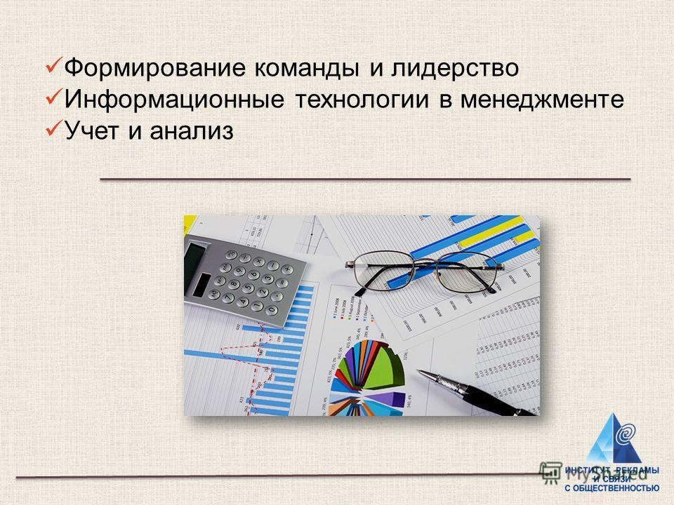 Информационные технологии в менеджменте Учет и анализ