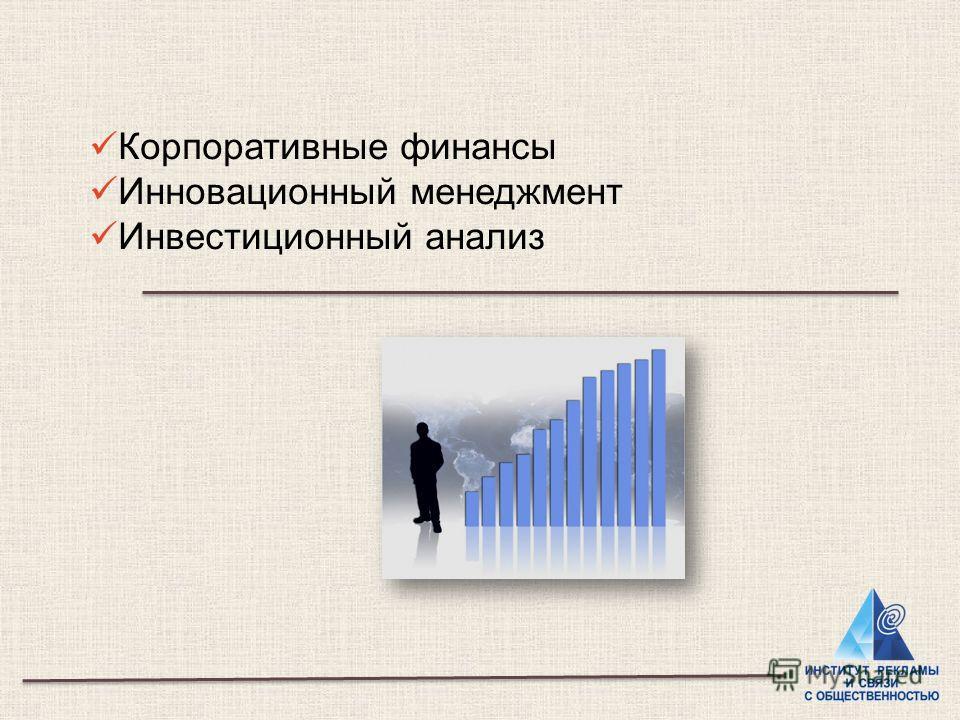 Корпоративные финансы Инновационный менеджмент Инвестиционный анализ
