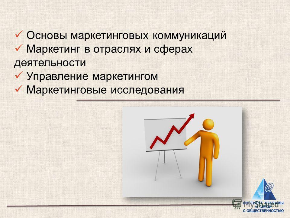 Основы маркетинговых коммуникаций Маркетинг в отраслях и сферах деятельности Управление маркетингом Маркетинговые исследования