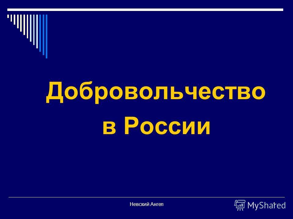 Невский Ангел1 Добровольчество в России